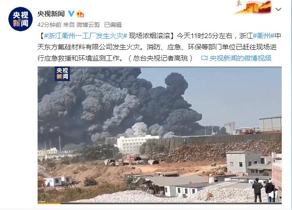 浙江衢州一工厂发生火灾,现场浓烟滚滚
