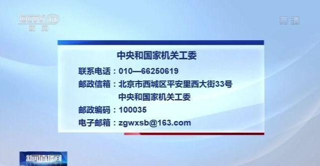 推动机关事务管理改革 十九届中央第四轮巡视整改情况公布