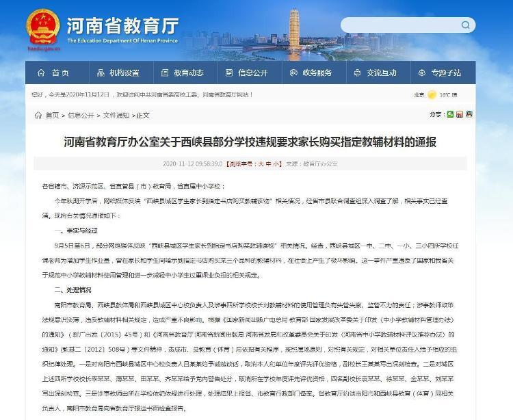 河南西峡4所学校违规要求家长买指定教辅 多人被处理