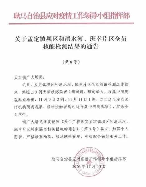 云南耿马县通报:检测出3例缅甸籍无症状感染者