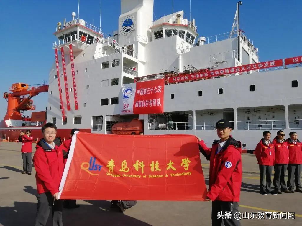 振奋!青科大学子出征参加中国第37次南极科考!