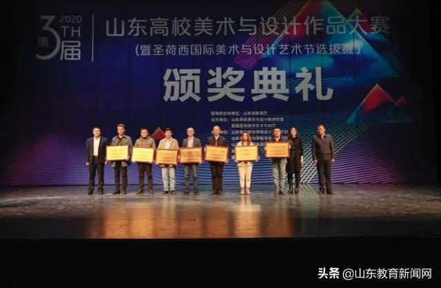 第三届山东高校美术与设计作品大赛颁奖典礼在山东青年政治学院举办