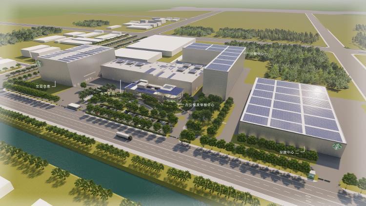 八万平米星巴克中国咖啡创新产业园昆山动工 将建美国之外产能最大烘焙厂