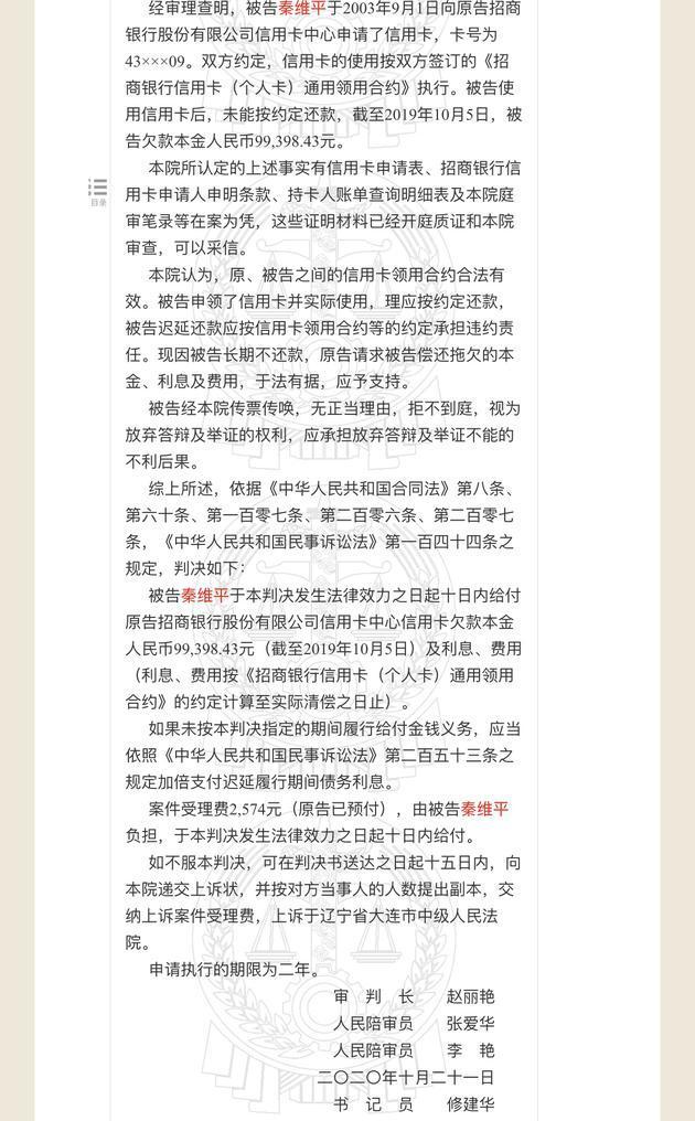 假富二代?秦小贤的母亲拒绝还信用卡 被银行起诉