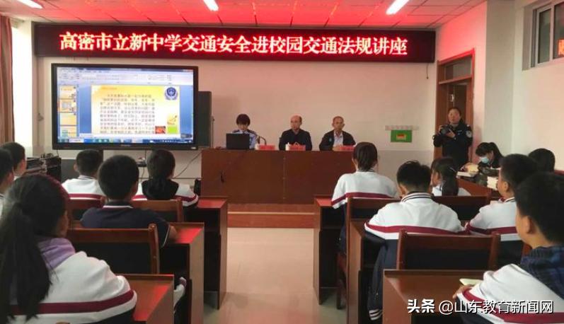 """潍坊高密市各学校多举措开展""""安全进校园""""活动"""