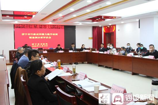 济宁召开全市行政应诉能力提升培训暨案