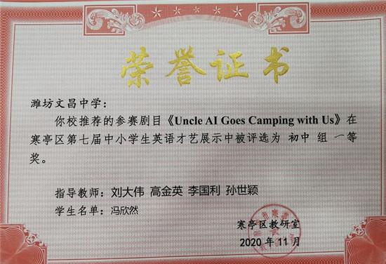 三个节目均获一等奖!厉害了,潍坊文昌中学