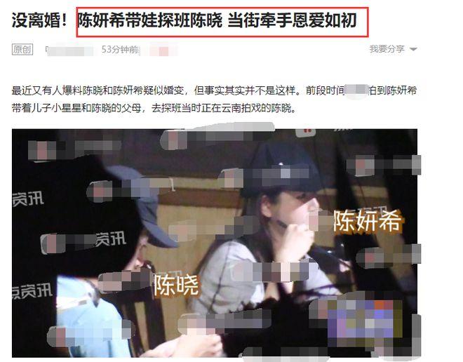 陈妍希带公婆来探望丈夫和陈晓 打破婚姻传闻