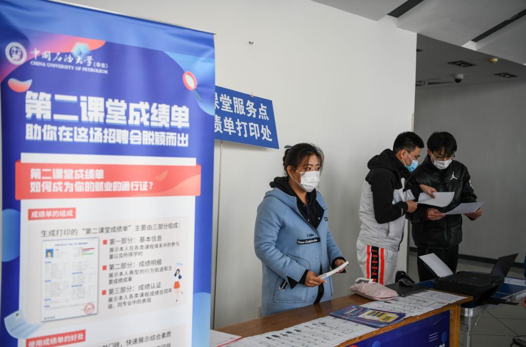 """中国石油大学(华东)首批""""第二课堂成绩单""""助力大学生就业"""