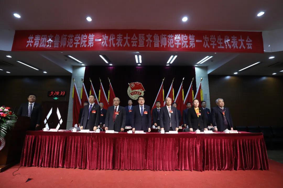 共青团齐鲁师范学院第一次代表大会举行