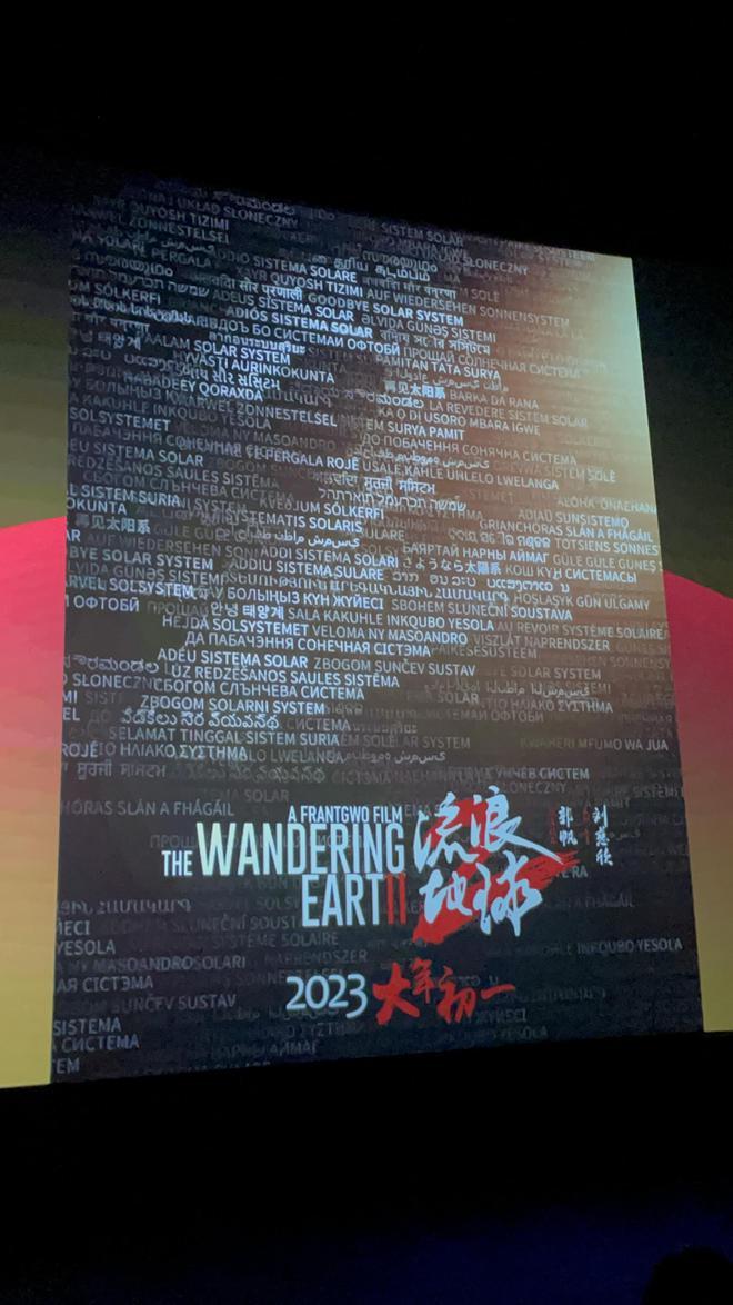 郭帆宣布拍摄《流浪地球2》 定档2023年大年初一