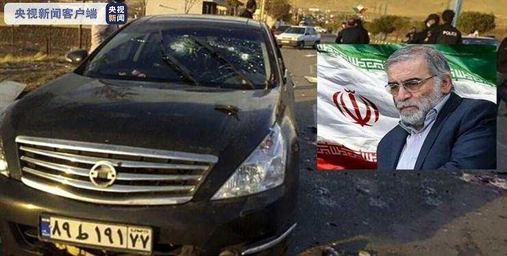 细节披露:伊朗核科学家系遭远程自动机枪射击身亡
