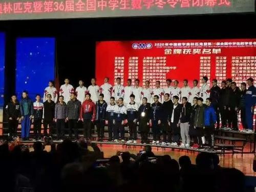 济南学子2020年中国数学奥林匹克创佳绩!