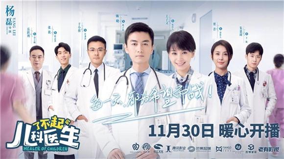 """《了不起的儿科医生》今晚开播 陈晓王子文""""联手治愈""""为希望而战"""