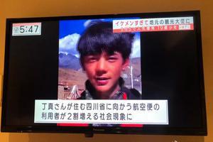 丁真登上日本电视新闻:因为太帅而成了观光大使