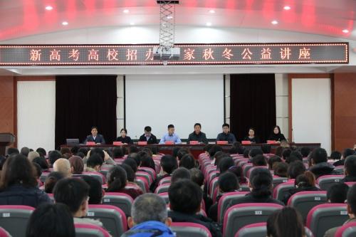 威海二中邀请高校招办专家进行新高考讲座