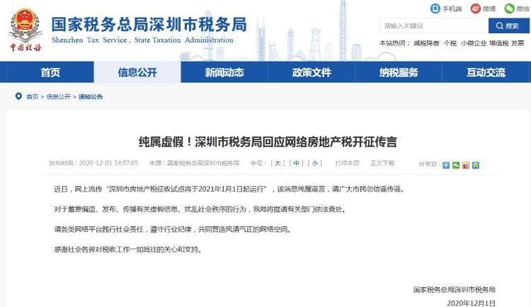 深圳试点房地产税征收?税务局辟谣了