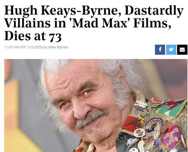 《疯狂的麦克斯》男明星休·基思·伯恩去世 享年73岁