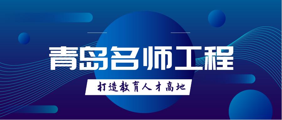 公�_遴�x青�u名��工程培�B人�x 打造教育人才∮高地