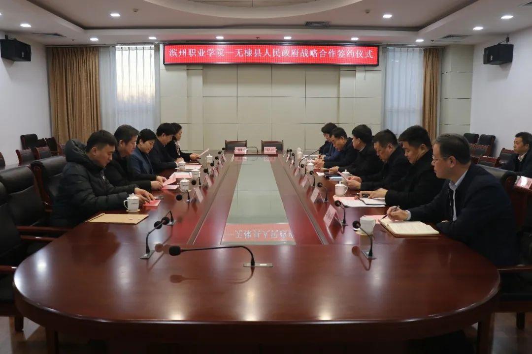 滨州职院与无棣县人民政府签订战略合作协议
