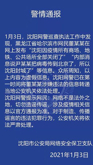 """一网民发布""""沈阳封城""""等虚假消息,警方通报来了"""