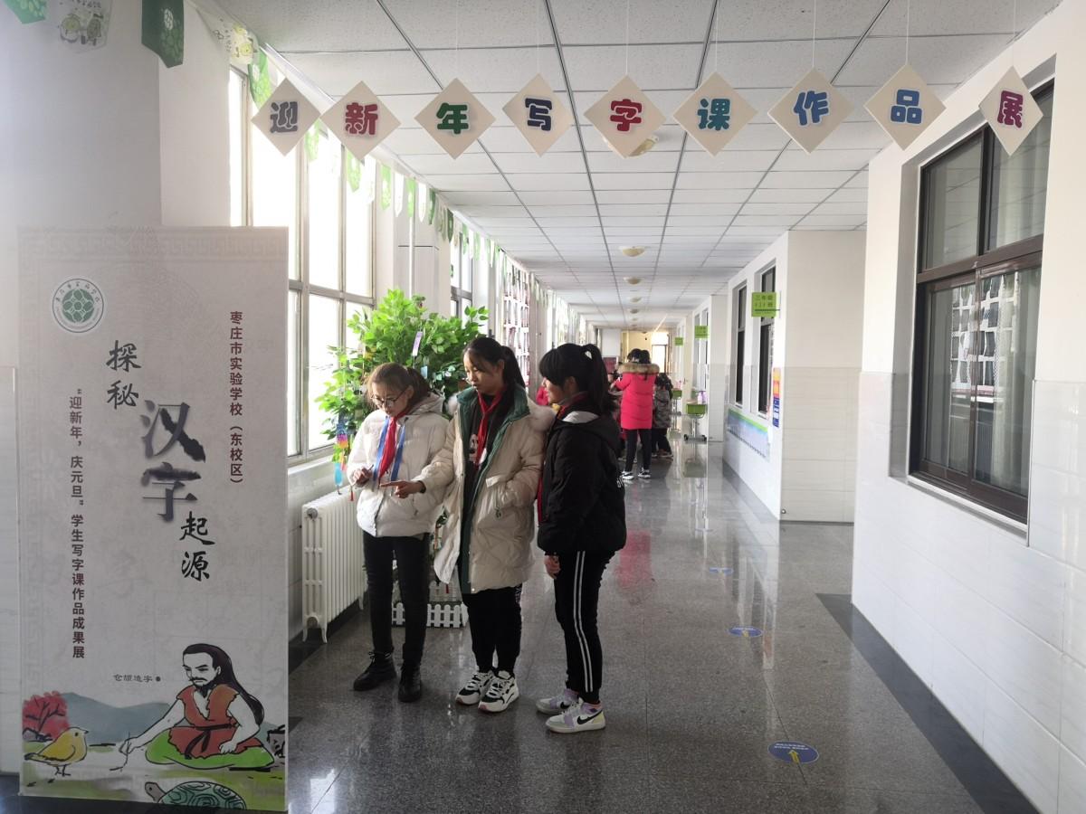 枣庄市实验学校:演绎汉字之美 润泽幸福童年