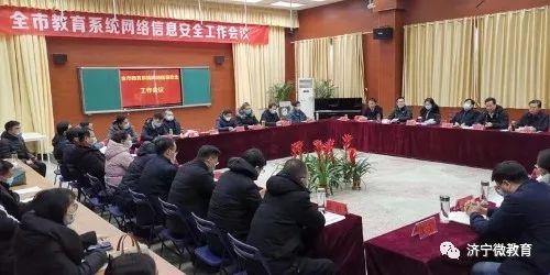 济宁市教育系统网络信息安全工作会议召开