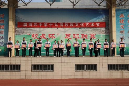 淄博四中举行校园文化艺术节表彰活动