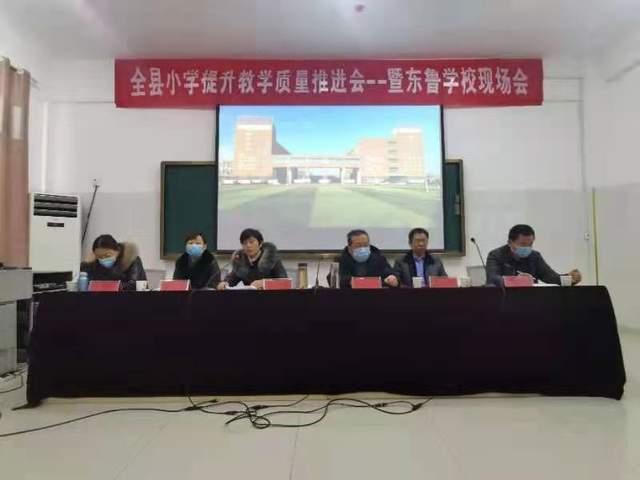 莘县小学提升教学质量现场会在东鲁学校召开