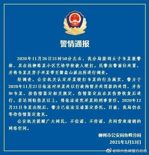 柳州一名女钢琴教师讨薪被打断手指,警方通报