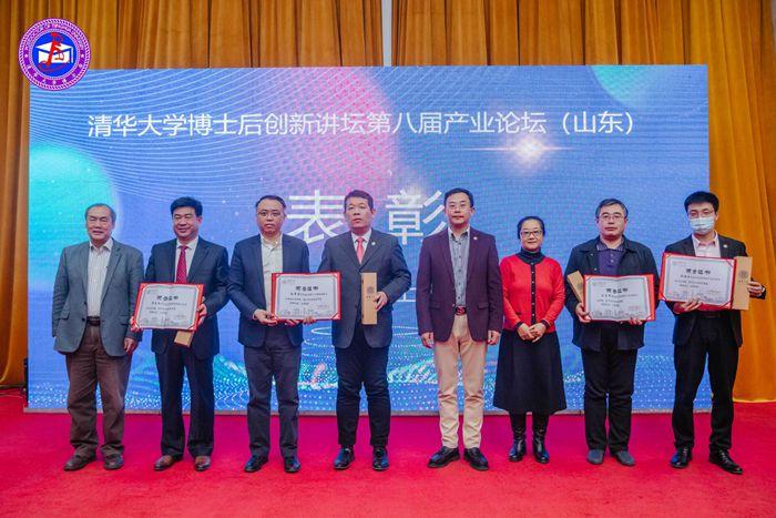 清华大学博士后创新讲坛第八届产业论坛(山东)在山东师大举行