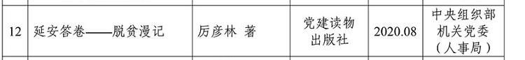 """厉彦林纪实文学《延安答卷》入选""""第五届党员教育培训教材优秀教材""""书单"""