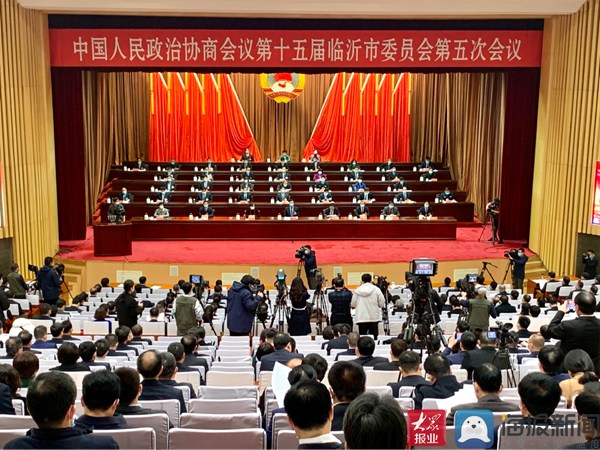 政协第十五届临沂市委员会第五次会议开幕