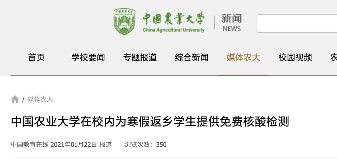 《【恒达平台网站】免费为返乡学生做核酸!又有高校通知……》
