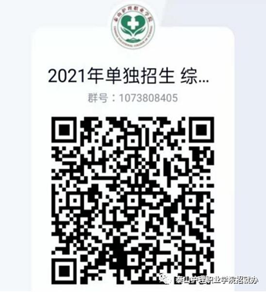 """""""7×24小时""""服务新模式!泰山护理职业学院招生咨询服务""""不打烊"""""""