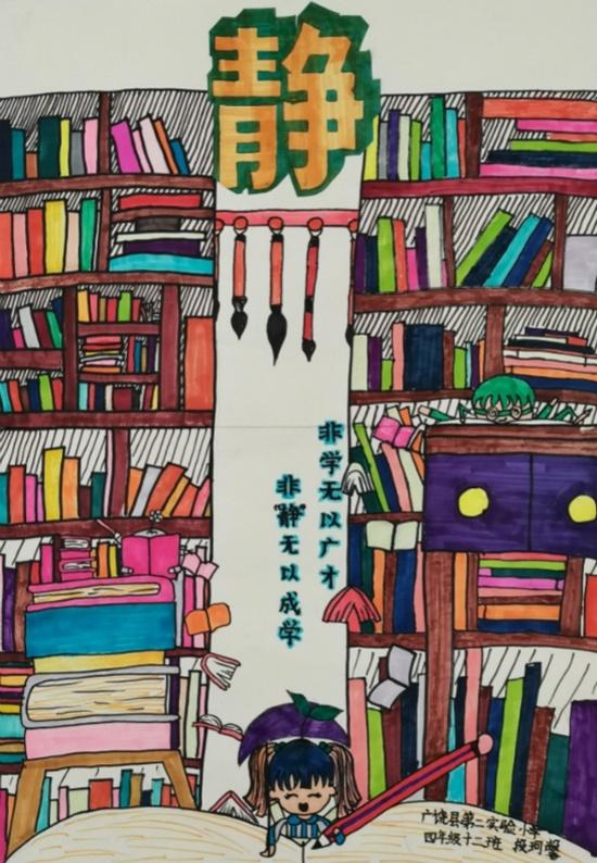 """东营市广饶县第二实验小学:""""静文化""""海报设计活动 营造安静读书环境"""
