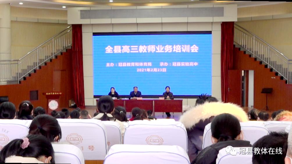 冠县教体局举行全县高三教师业务培训会