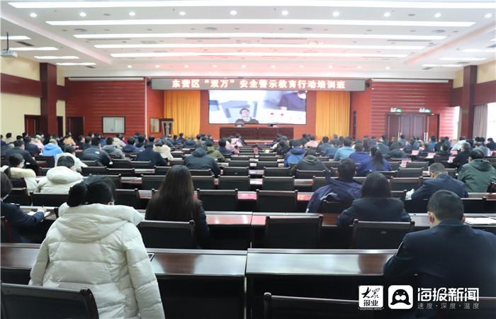 """东营区组织开展""""双万""""安全生产警示教育培训会"""
