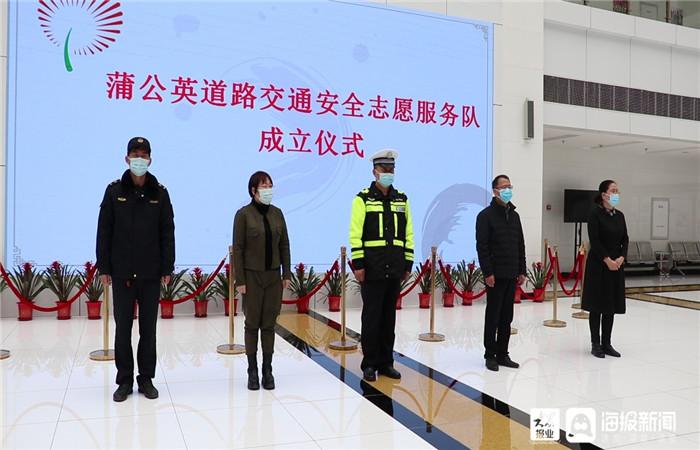东营区新时代文明实践蒲公英道路交通安全志愿服务队成立仪式圆满举办