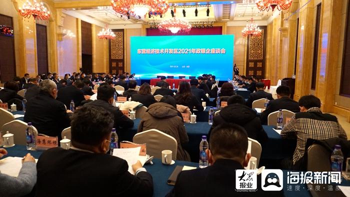 签约金额271亿元!东营经济技术开发区举行2021年政银企座谈会