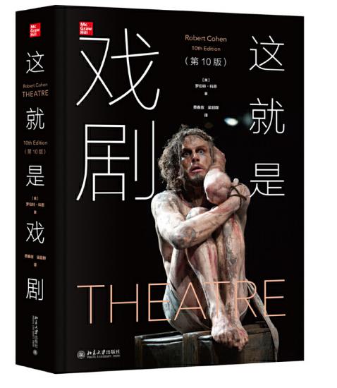 10本书带你从文字和图片的角度看戏剧与剧场插图1