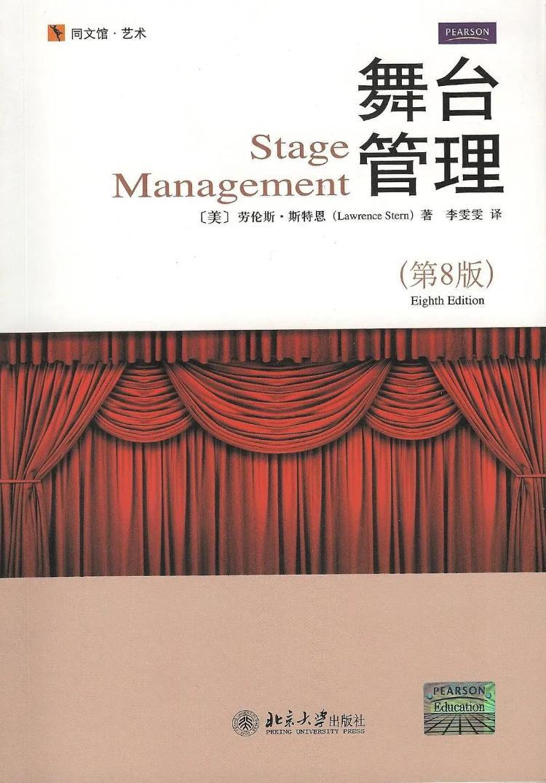10本书带你从文字和图片的角度看戏剧与剧场插图4