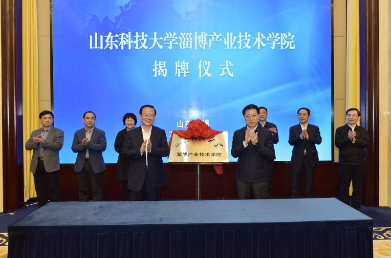 山东科技大学与淄博市签订合作共建山东科技大学淄博产业技术学院框架协议
