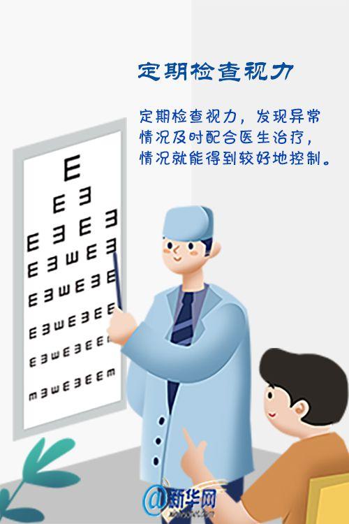 《【赢咖3娱乐网站】开学了,科学护眼学起来》