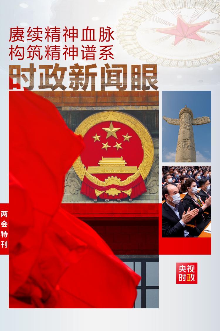 """时政新闻眼丨50次""""下团组"""",习近平强调这些中国精神"""
