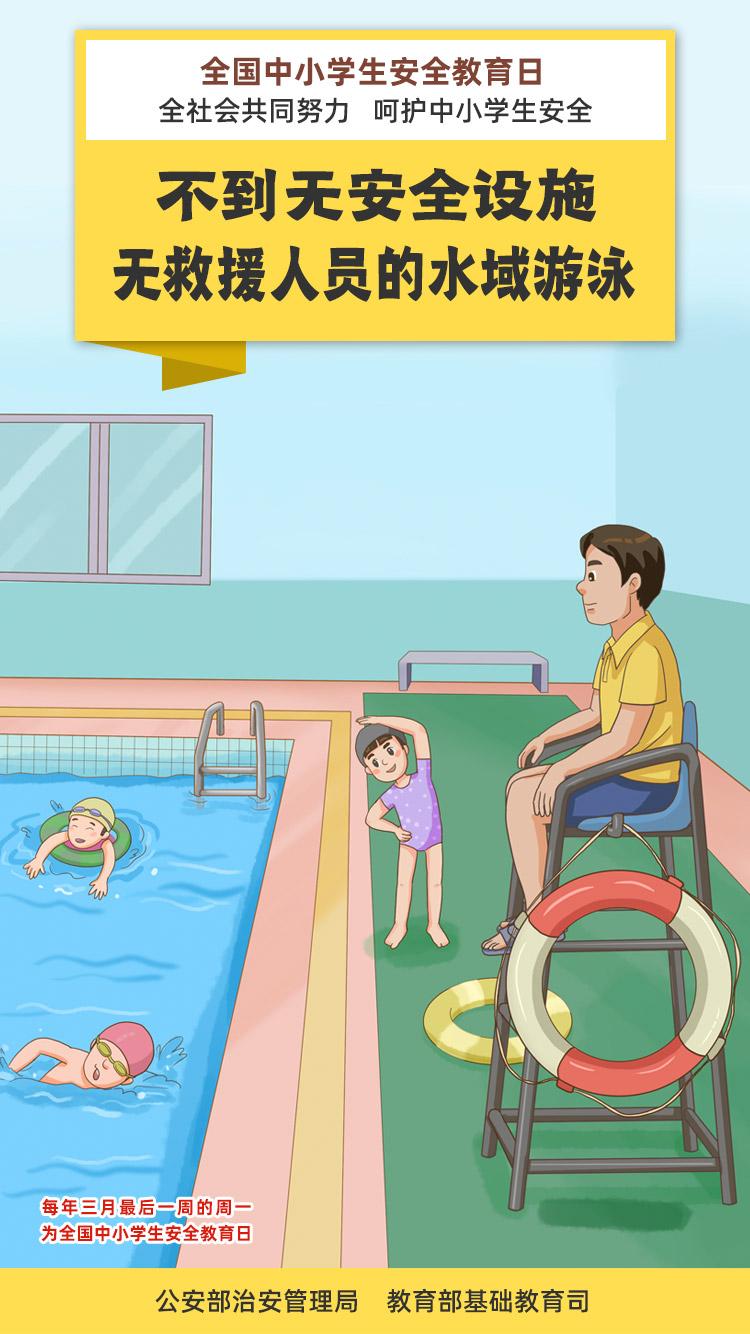 《【恒达代理平台】[全国中小学安全教育日]珍爱生命 谨防溺水[组图]》