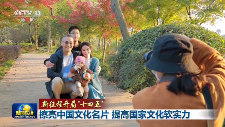 """【新征程开局""""十四五""""】擦亮中国文化名片 提高国家文化软实力"""