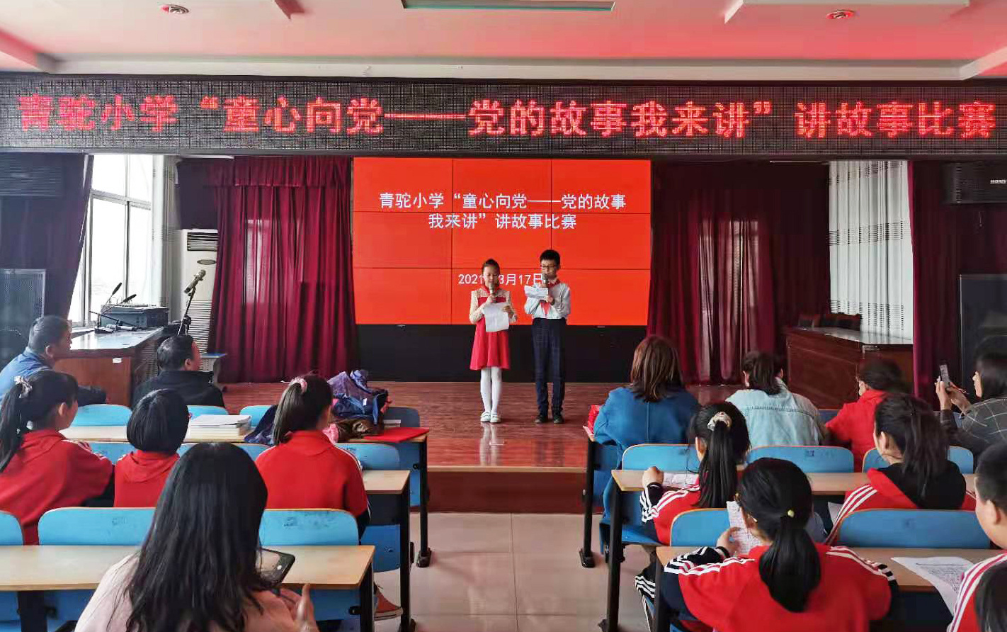 山东省临沂市沂南县青驼镇中心小学:党的故事我来讲