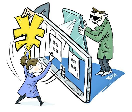 """非法出租微信号形成利益链?""""追星群""""衍生出电诈团伙"""