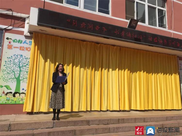 书香满校园青岛淮阳路小学读书节正式开幕插图